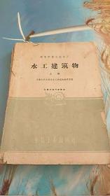 高等学校交流讲义―水工建筑物(上册)1961年一版一印