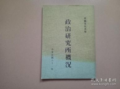 政治研究所概况(大32开)