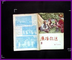 广播歌选1956 6
