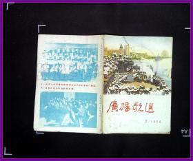 广播歌选1956 7