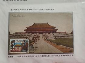 民国极限明信片              。