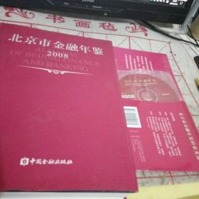 北京市金融年鉴.2008(总第22卷)