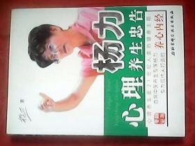 杨力心理养生忠告【著名中医学家杨力签赠北京电视台健康生活栏目】