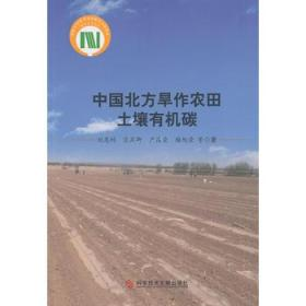中国北方旱作农田土壤有机碳