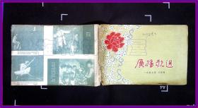 广播歌选1957 3