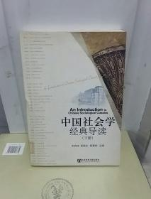 中国社会学经典导读(下册)