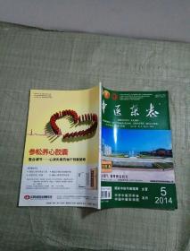 中医杂志2014年3月第5期