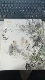 北京荣宝2013秋季文物艺术品拍卖会:中国书画一当代