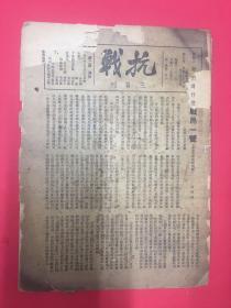 1937年(抗战)第2期
