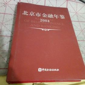 北京市金融年鉴.2004(总第18卷)