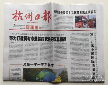 杭州日报 2019年 3月31日 星期日 今日8版 第22991期