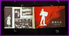 广播歌选1957 7