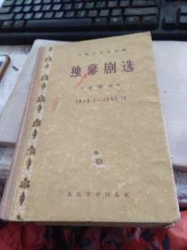 独幕剧选1954.1-1955.12一版一印内页干净