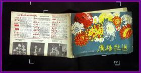 广播歌选1957 11