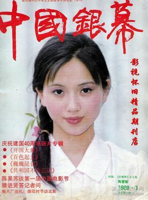 中国银幕 1989年3期 刘晓庆陶慧敏傅艺伟 88版电影《红楼梦》群星 潘虹《最后的 贵族》