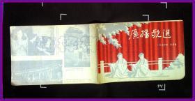 广播歌选1957 6
