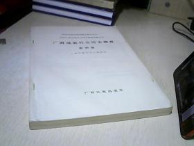 广西瑶族社会历史调查 第四册