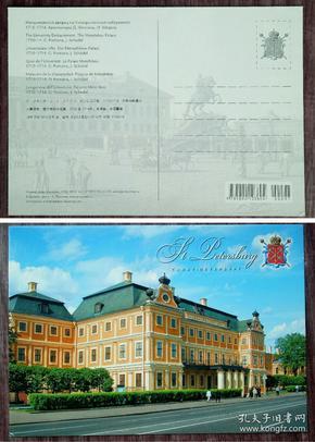 苏联外国明信片,俄罗斯原版,梅尼希科夫宫,品如图
