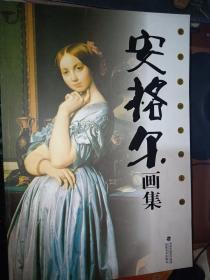 世界名画绘画大师:安格尔画集