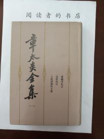 章太炎全集(1-8册全)