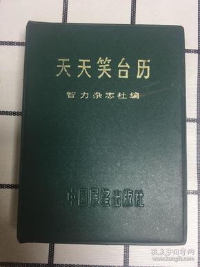 天天笑台历(1986年)