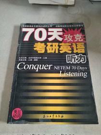 70天攻克考研英语听力/考研英语史无前例的进阶丛书
