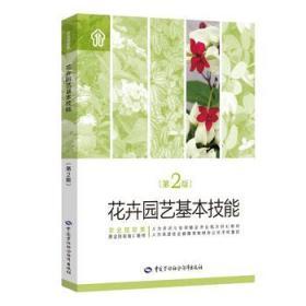 花卉园艺基本技能(第2版)
