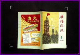 广播歌选1958 4