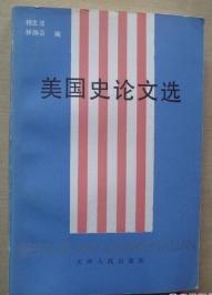 缇庡浗鍙茶鏂囬�夈��32寮�骞宠銆�9鎴愬搧鐩�