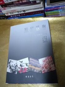 精研博取:中国传统书画作品选(全4册)2018版