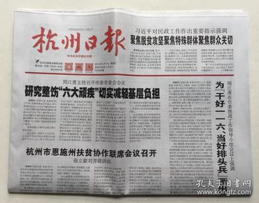 杭州日报 2019年 4月3日 星期三 今日24版 第22994期