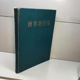 世界地图集 甲种本1960年精装