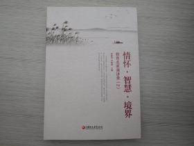 情怀 智慧 境界——教育名家演讲录(2)(全新正版原版书1本全  详见书影)