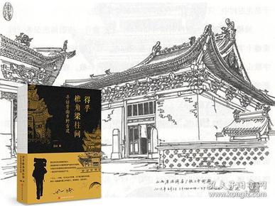 连达签名钤印题词《得乎檐角梁柱间:寻访晋南乡野古建》