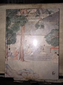 北京保利2018年秋季拍卖会:仰之弥高——中国古代书画夜场(未拆塑封)
