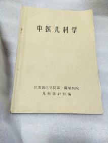 江苏新医学院第一附属医院(中医儿科学)