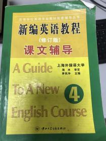正版现货!新编英语教程课文辅导(4)