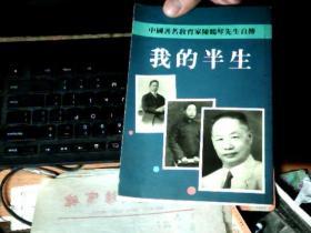 中国著名教育家陈鹤琴先生自传我的半生(陈鹤琴后人陈秀云签名赠送)竖版     E4