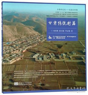 甘肃传统村落