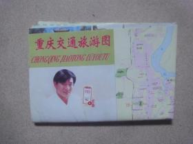 重庆交通旅游图1995年1版1印)