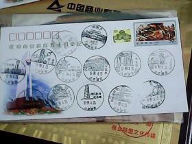 庆祝南京解放五十周年纪念封