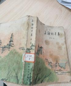 上海的早晨 第一部【书有插图】