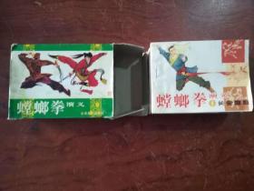 A3 螳螂拳演义一套9本全-带盒少见精品库存套书连环画  1版1