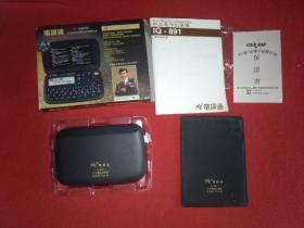 电译通(中文电话记录簿及英汉双向字典)lQ891C型(齐全)