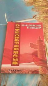 九三学社吉林省书画影展作品集