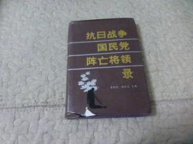 抗日战争国民党阵亡将领录(精装本)