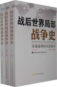 战后世界局部战争史(共3册第2版) 正版 军事科学院世界军事研究部  9787802376762