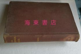 【Samuel Couling:The Encyclopaedia Sinica】Oxford University Press 1917年初版 / 皮面精装大16开 / 库寿龄:中国百科全书