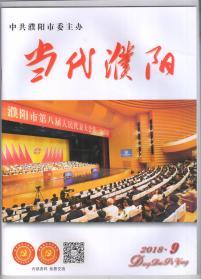 《当代濮阳》杂志(2018年第9期 总第182期)