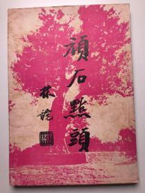 1956年 释印顺著《顽石点头》一册 HXTX113131